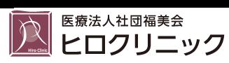 医療法人社団福美会 ヒロクリニック