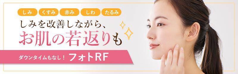 しみを改善しながらお肌の若返りのフォトRF