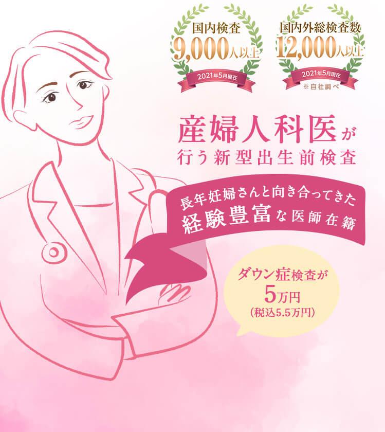 産婦人科医が行うNIPT新型出生前診断