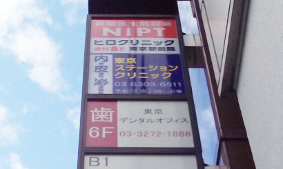 東京駅前院の看板