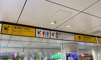 東京駅からの道のり1