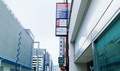東京駅からの道のり7