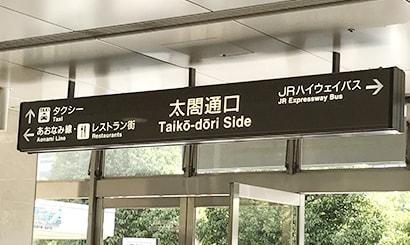 名古屋駅からの道のり2