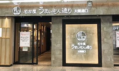 名古屋駅からの道のり4